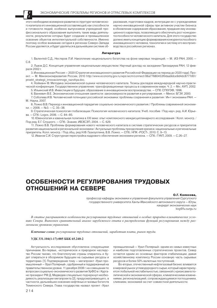 Опыт управления в россии доклад 5690