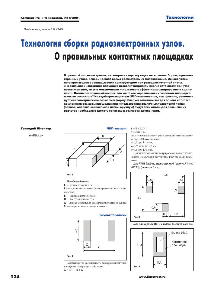 Технология сборки радиоэлектронных узлов – тема научной статьи по ... 7cbd8beb1c1