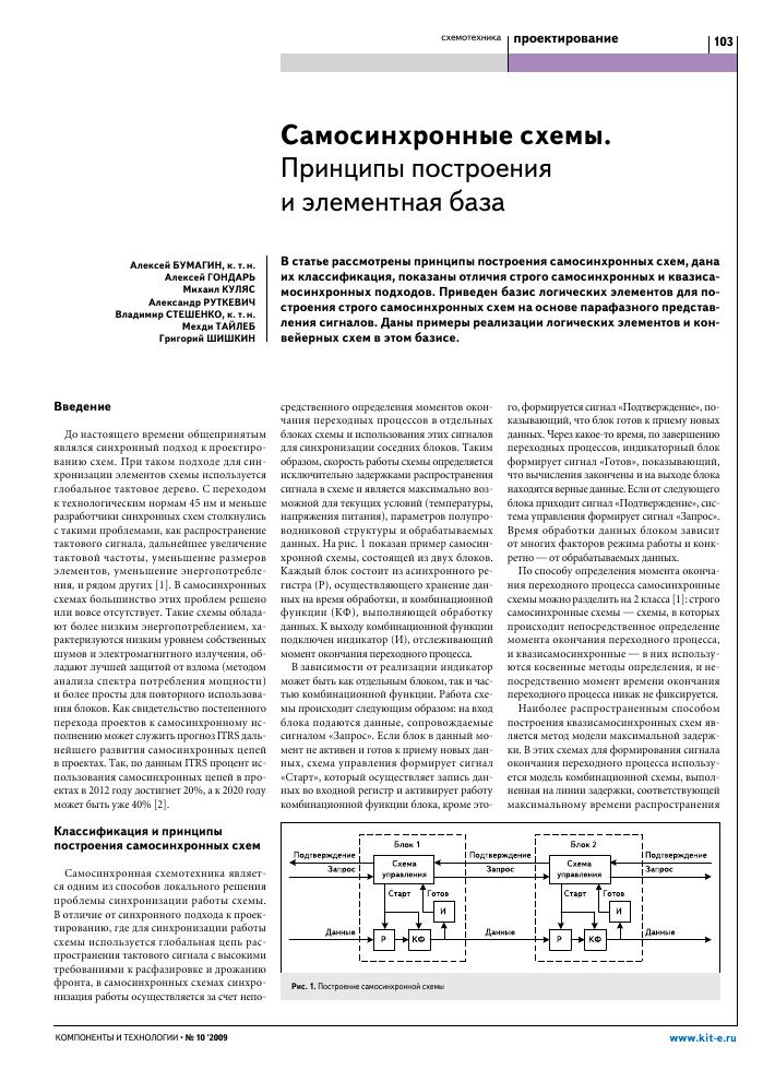 Автоматика в примерах схема