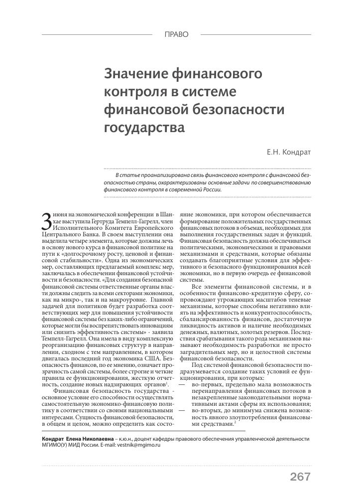 Доклад на тему финансовый контроль в рф 1013