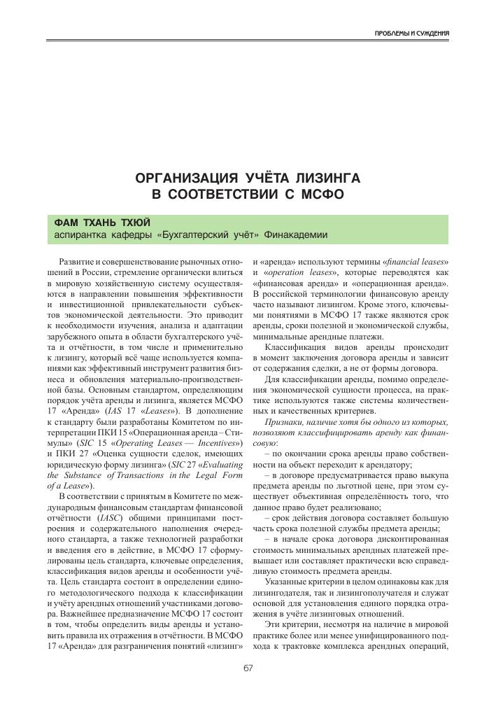 Лизинг и аренда. Особенности и отличия в схемах действия изоражения