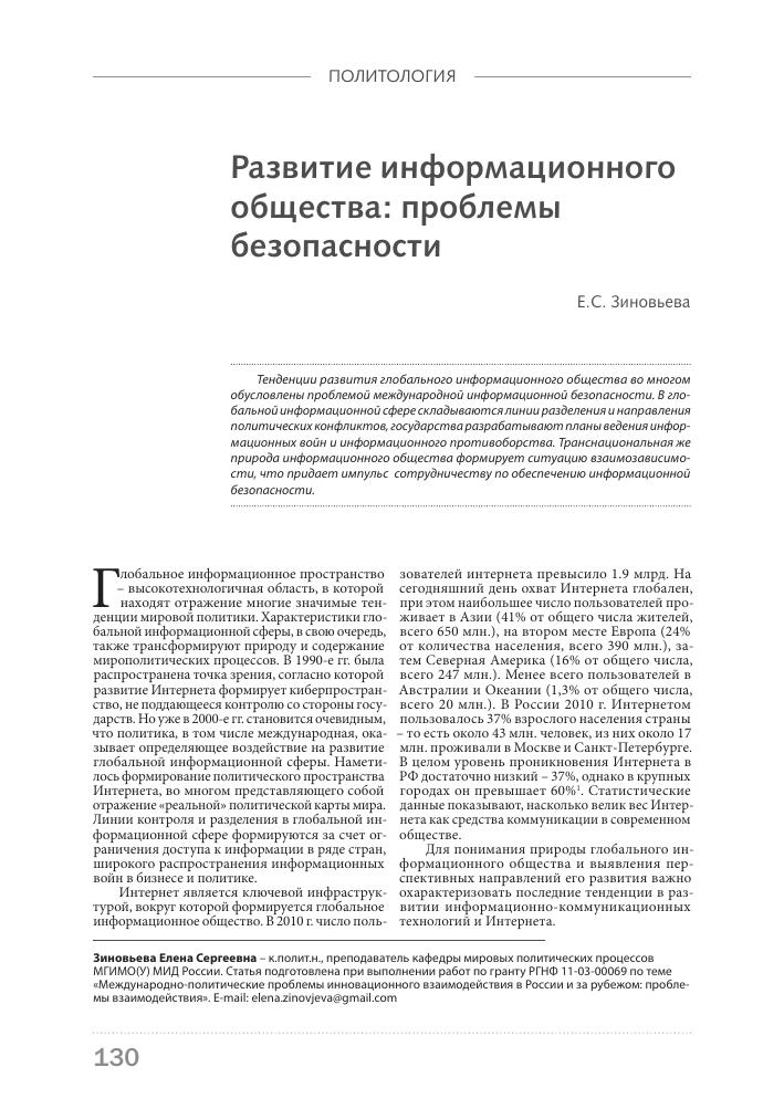 Эссе на тему информационное пространство 4673