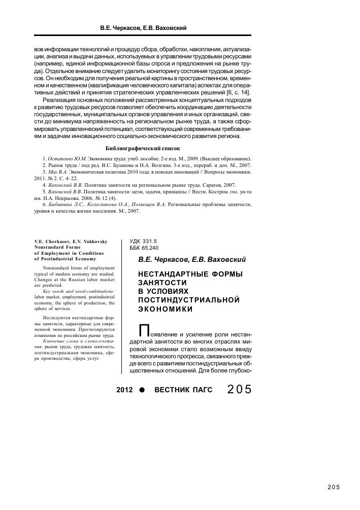 Нестандартные формы занятости в условиях постиндустриальной ... 21145a453c737