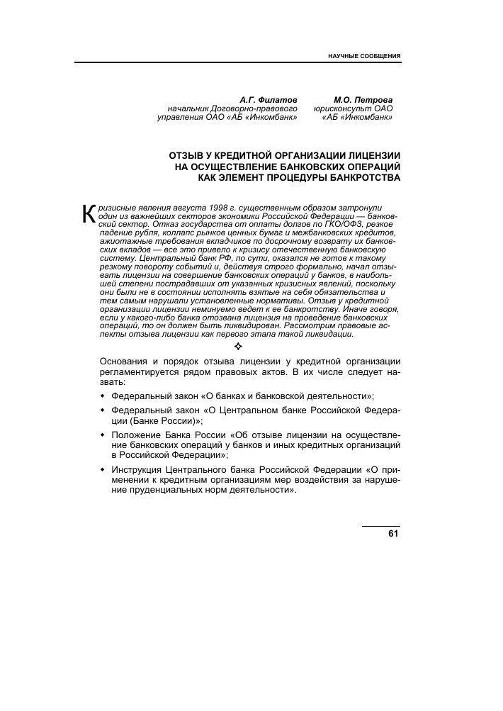 меры воздействия к кредитным организациям