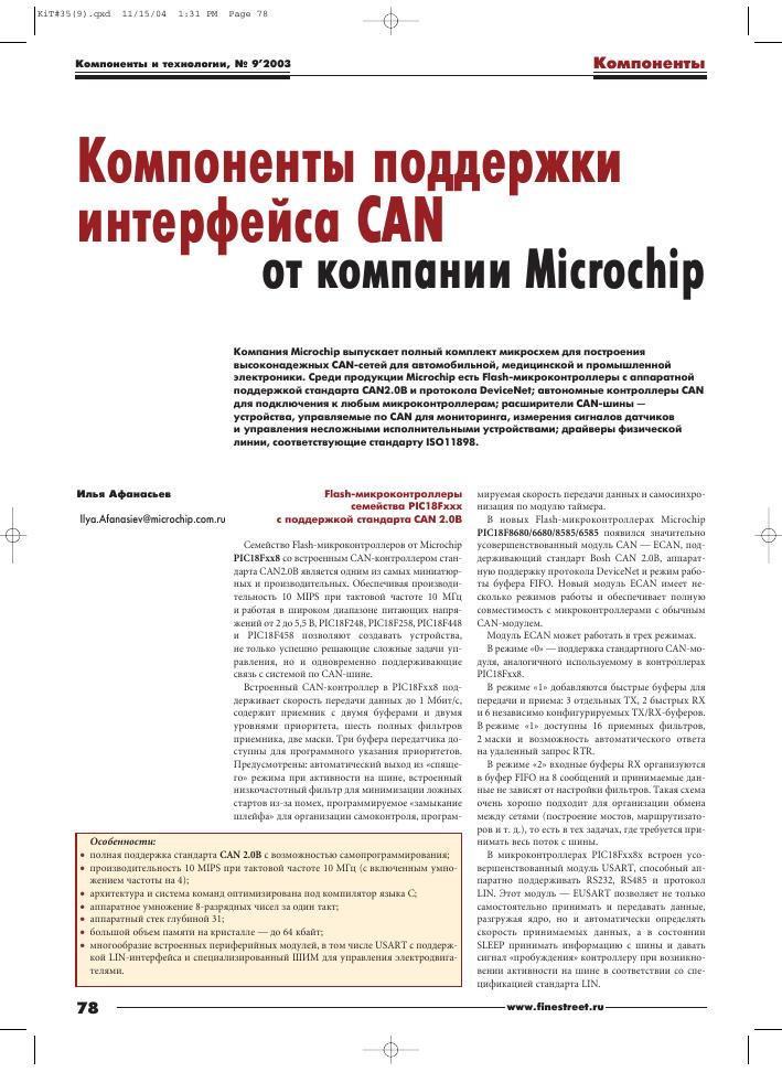 Похожие темы научных работ по общим и комплексным проблемам естественных и точных  наук , автор научной работы — Афанасьев Илья, 971f170c689
