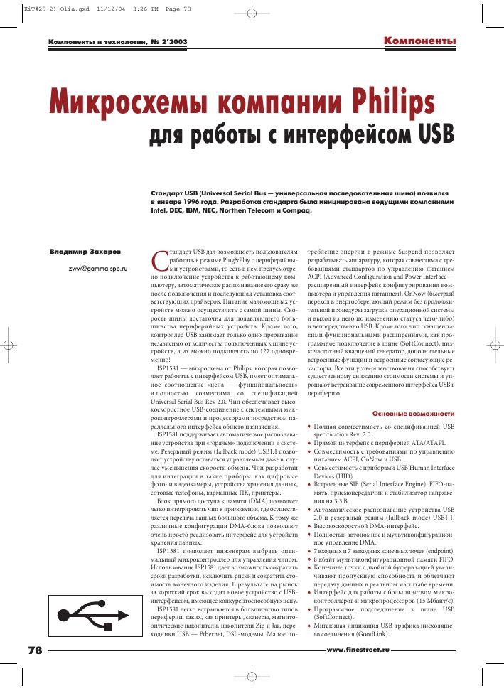 Похожие темы научных работ по общим и комплексным проблемам естественных и точных  наук , автор научной работы — Захаров Владимир, ebd5013a3b7
