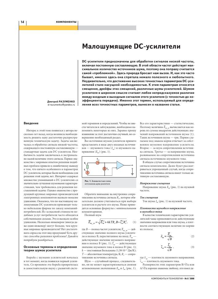 Малошумящие DC-усилители – тема научной статьи по общим и