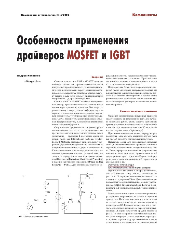 Решение задач по электротехнике транзисторы аналитическая геометрия решение задач найти