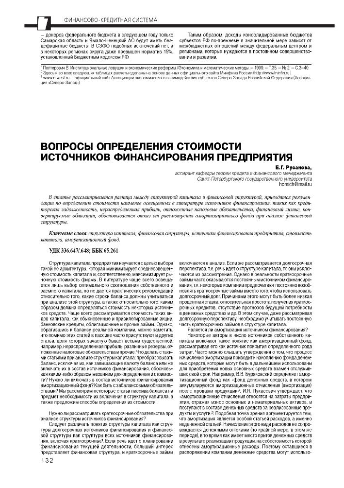барашян артур сергеевич занимаемая должность