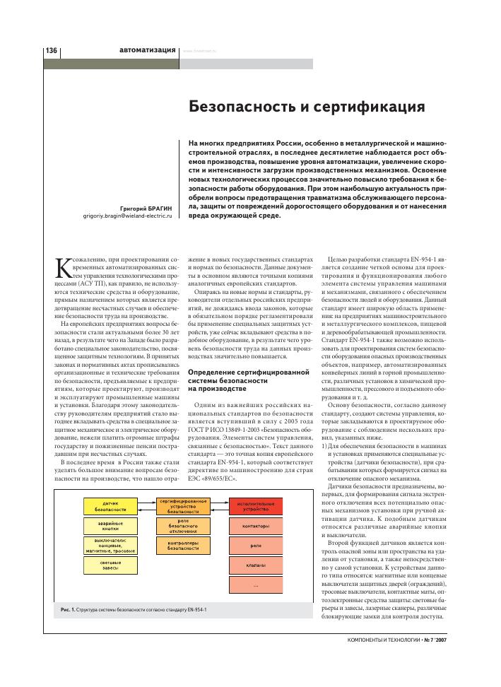 Безопасность и сертификация – тема научной статьи по общим и ... 8d29222ba8c