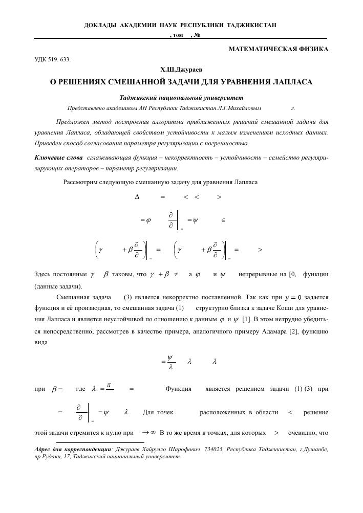 Решение задач лапласа решение задач о стрелках по теории вероятности