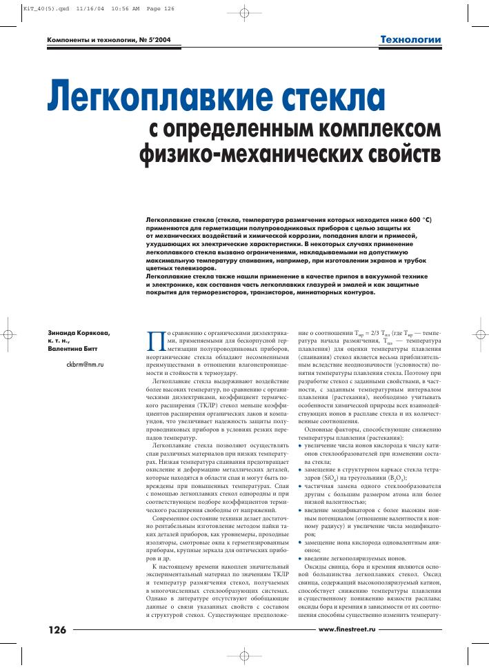 Защиты приборов от попадания влаги и механического воздействия