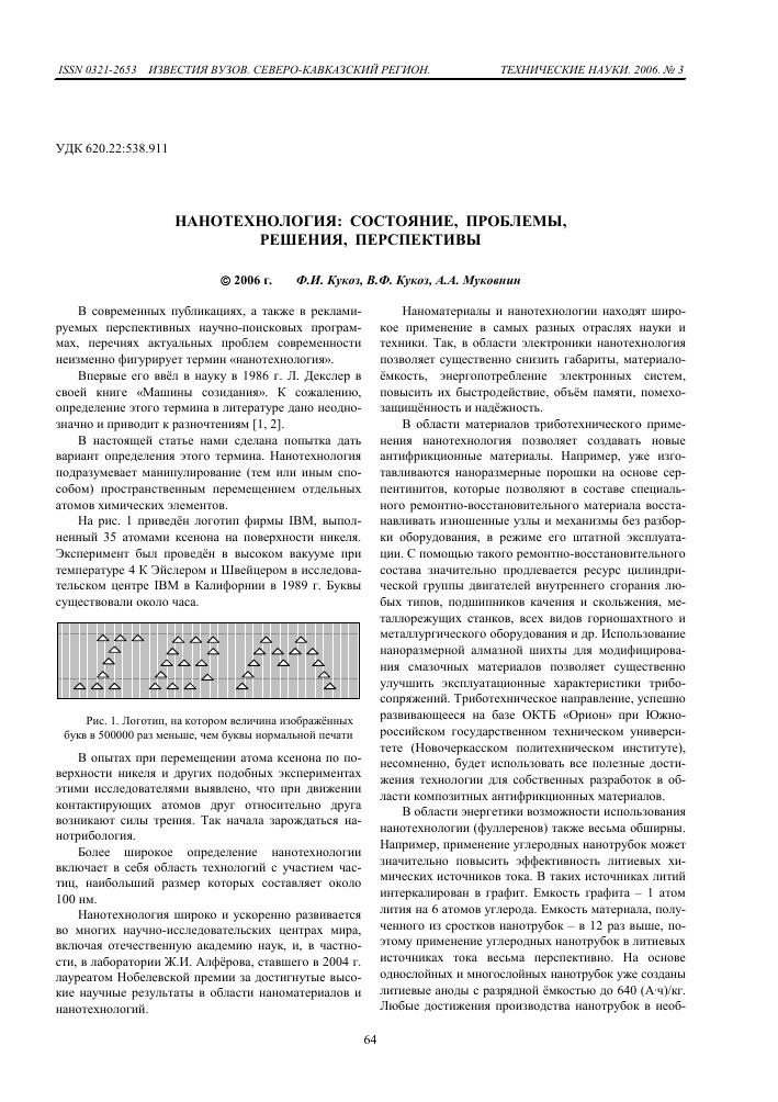 Нанотехнология  состояние, проблемы, решения, перспективы – тема ... 6d091a0ab40
