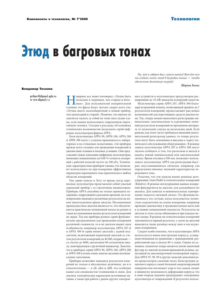 Похожие темы научных работ по общим и комплексным проблемам естественных и точных  наук , автор научной работы — Тихонов Владимир, 81ffd8a94b0