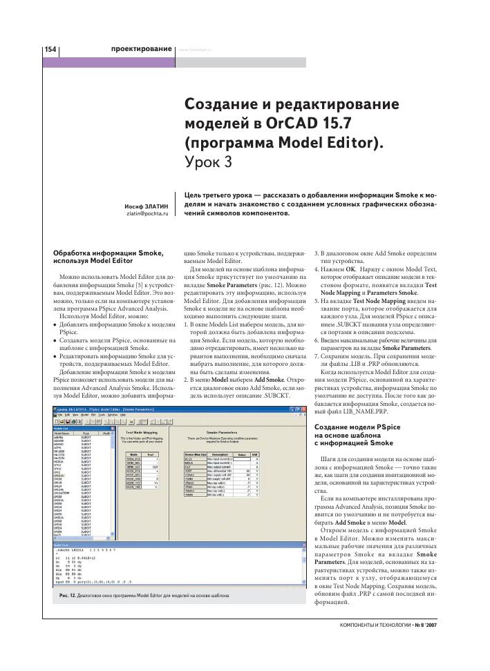 Создание и редактирование моделей в OrCAD 15  7 (программа Model