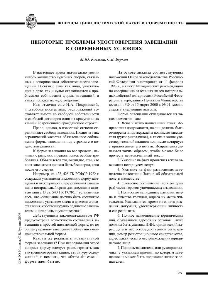Инструкция о порядке совершения нотариальных действия органами местного самоуправления
