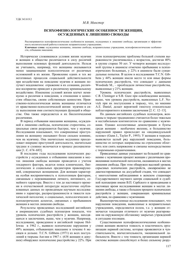 Психофизиологических особенности женского оргазма