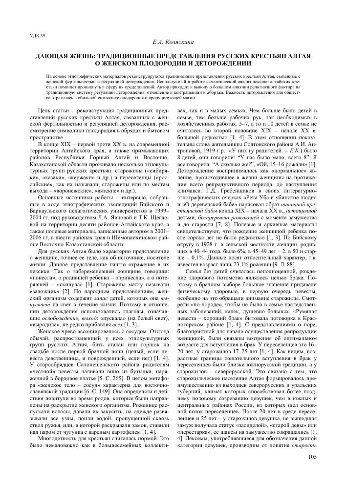 Кербелите секс и эротика в русской традиционной культуре 1997