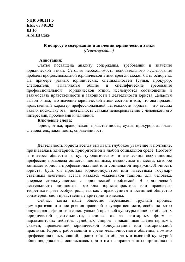 Москва юрист вакансии жкх