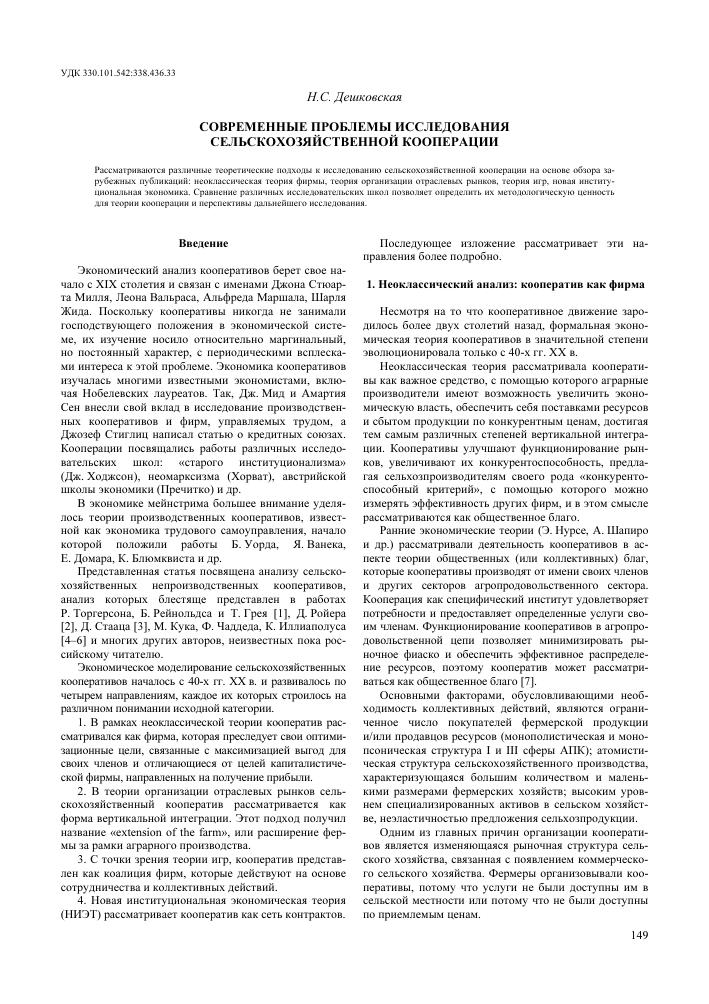 Сущность кооперации снабженческий, кредитный и потребительский как получить займ в интернете в казахстане