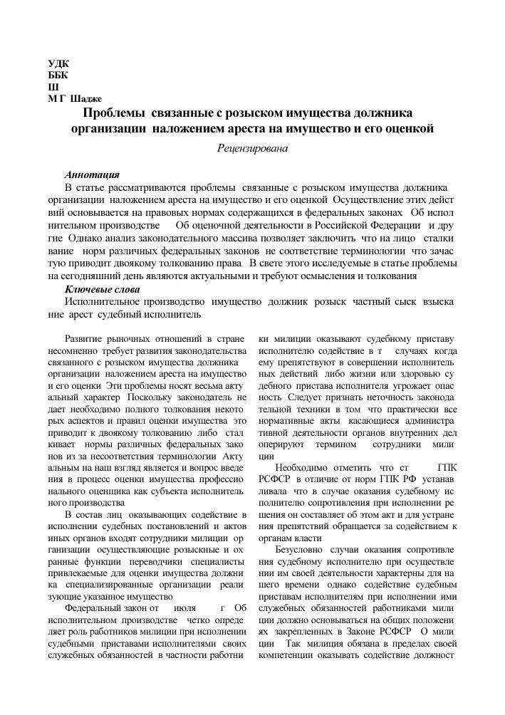 Форма договора на оценку имущества