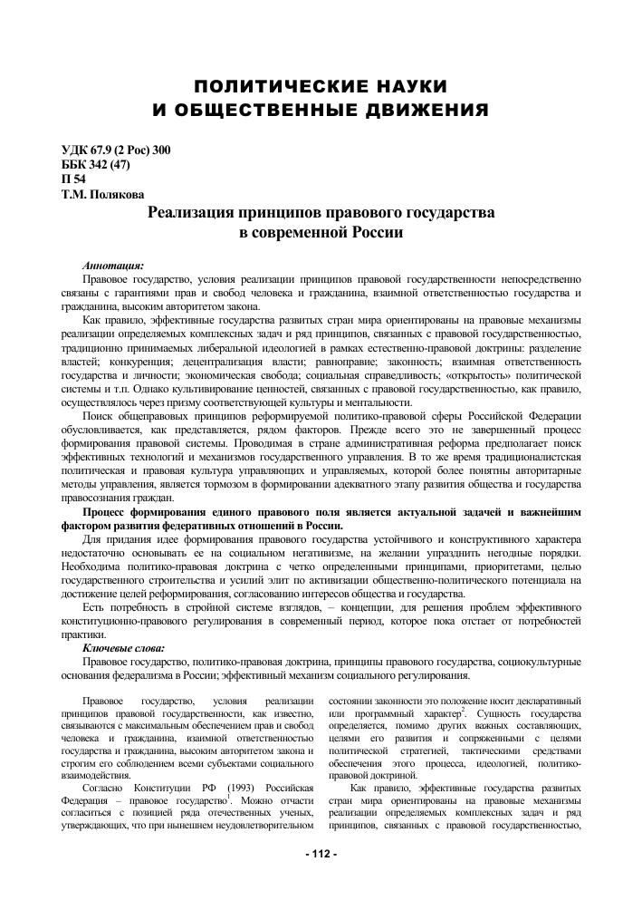 Эссе является ли российская федерация правовым государством 8658