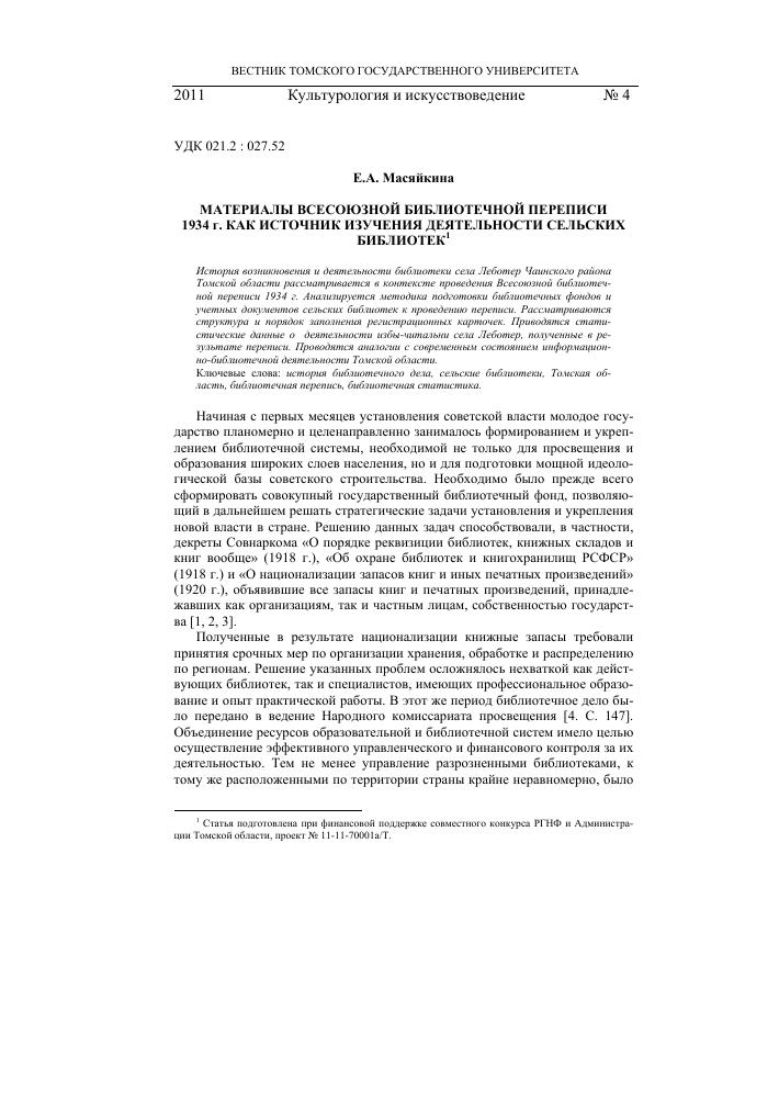 Инструкция народного комиссариата просвещения о порядке реквизиции частных библиотек