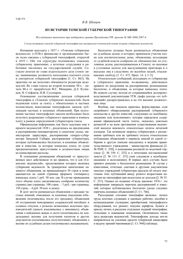 Из истории томской губернской типографии тема научной статьи по  from history of provincial tipografi in tomsk