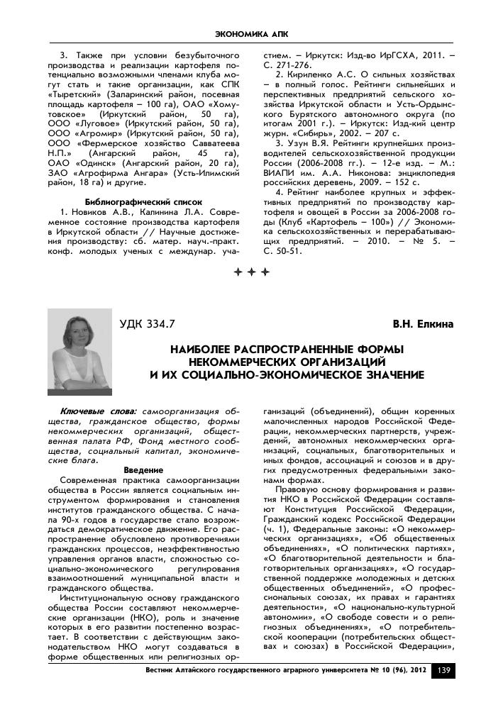 портал некоммерческих организаций омской области