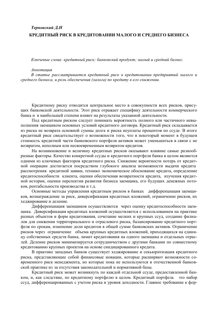 Анализ кредитного договора с целью минимизации рисков заемщика