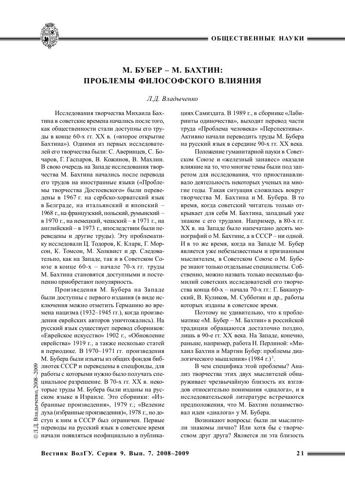 журнал записки русского научного института в белграде