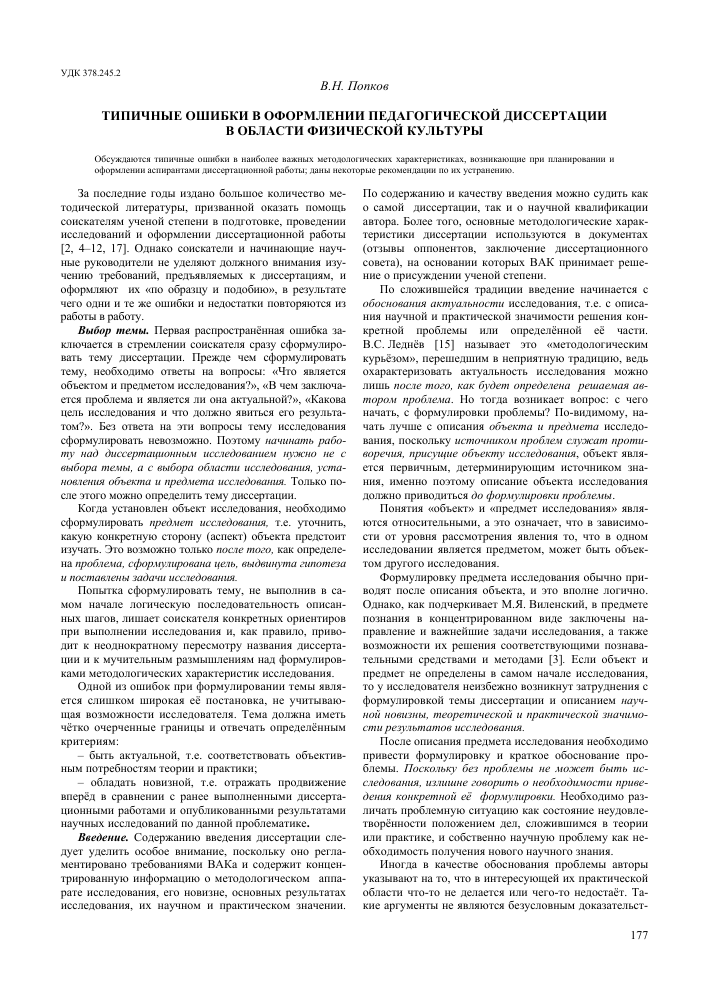 Типичные ошибки в оформлении педагогической диссертации в области  typical mistakes designing the pedagogic thesis in sphere of physical culture