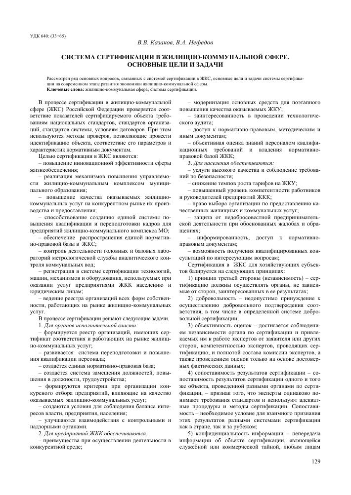 Объекты сертификации с системе росжилкоммунсертификация образец доверенность на получение сертификата погорельцу