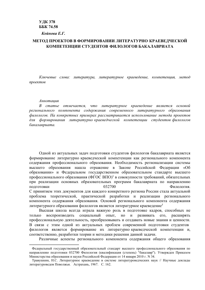Метод проектов в формировании литературно краеведческой  method of projects in formation of literary and local history competence of students philologists of the bachelor degree