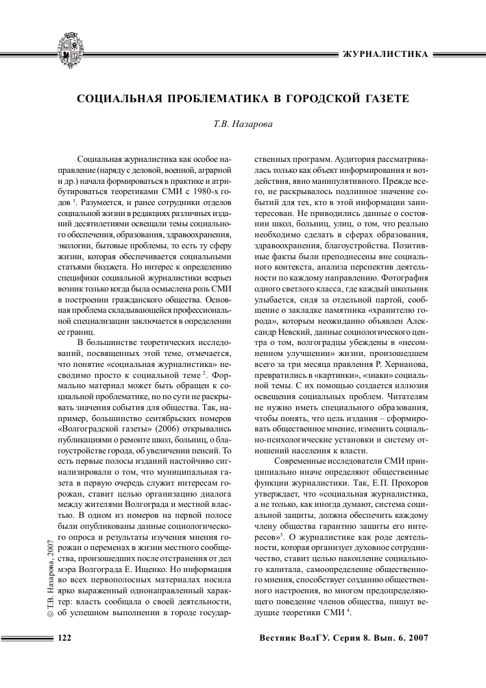 Социальная проблематика в городской газете тема научной статьи  Показать еще
