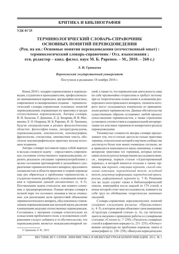 Терминологический словарь курсовой работы 280