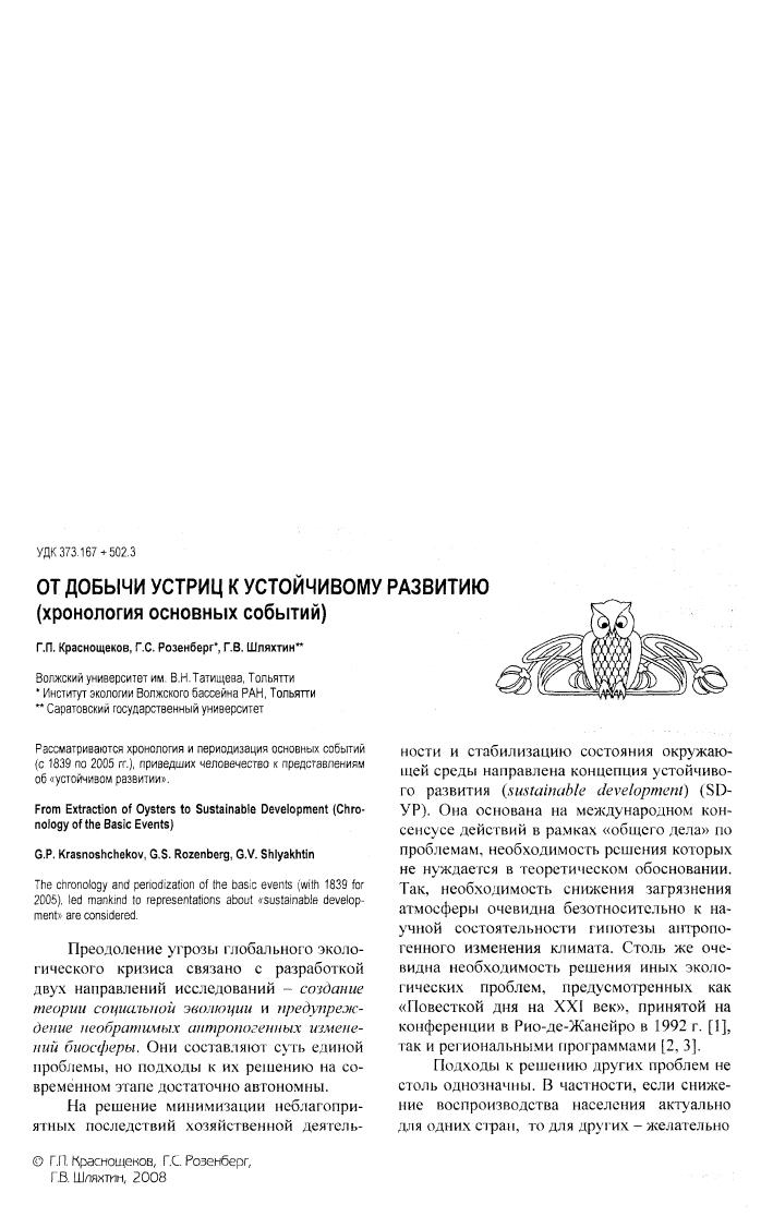 Всеобщая история таблица с 51 7 вопрос 9 класс становление антидемократических режимов