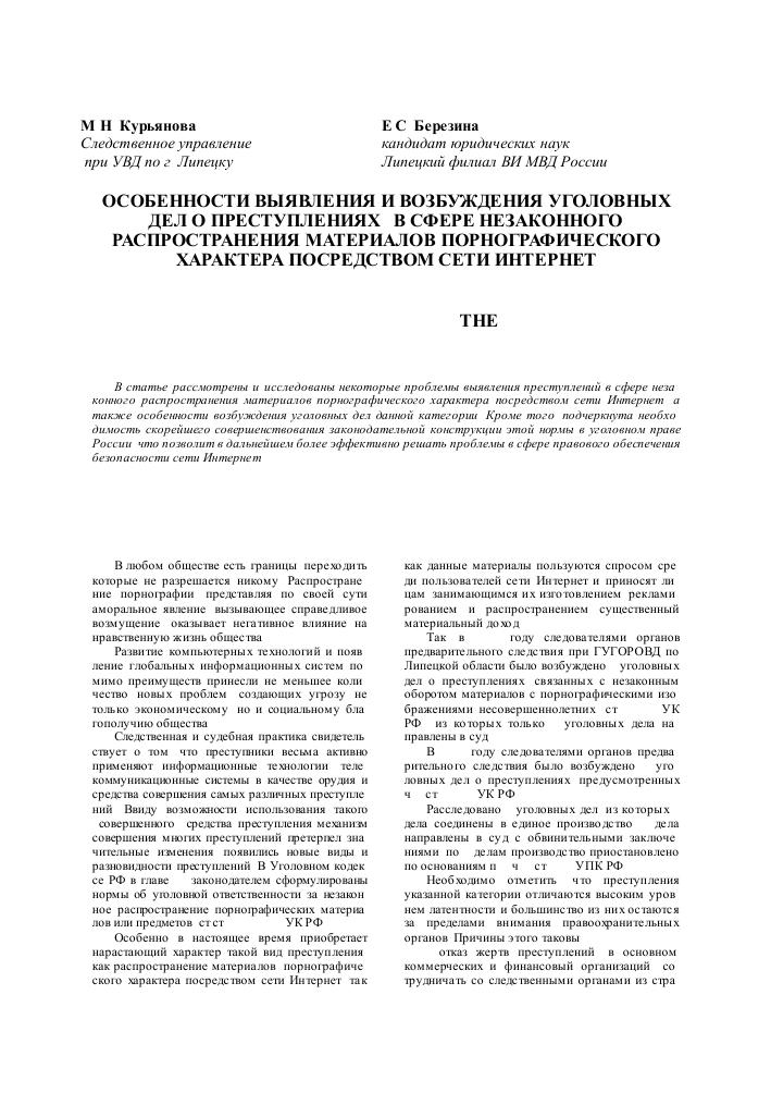 Порнография уголовная ответственность россия