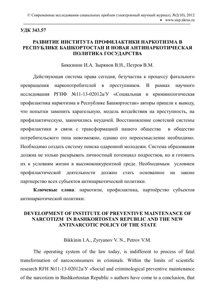 Закон республики башкортостан о профилактике алкоголизма, наркомании и токсикомании реклама против курения, наркомании, алкоголизма
