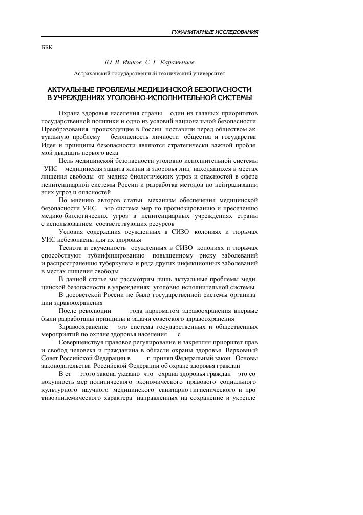 Инструкцию по охране исправительных учреждений