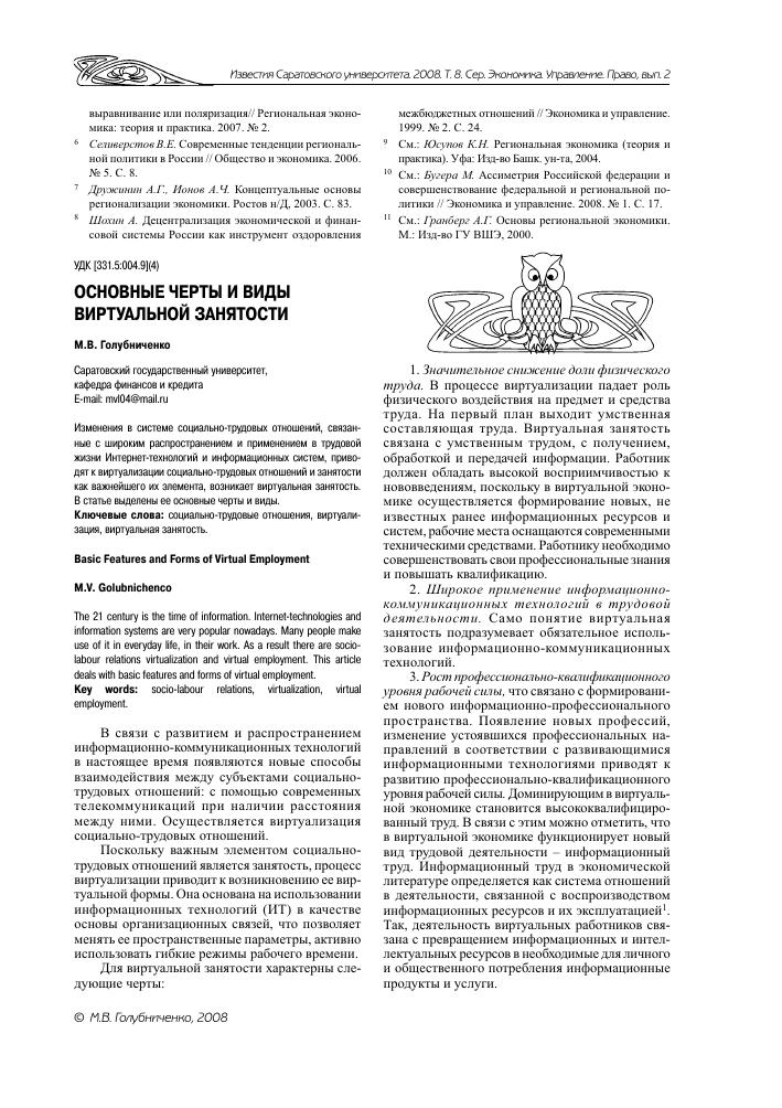 Основные черты и виды виртуальной занятости – тема научной статьи по ... d0ca6d5175a8c