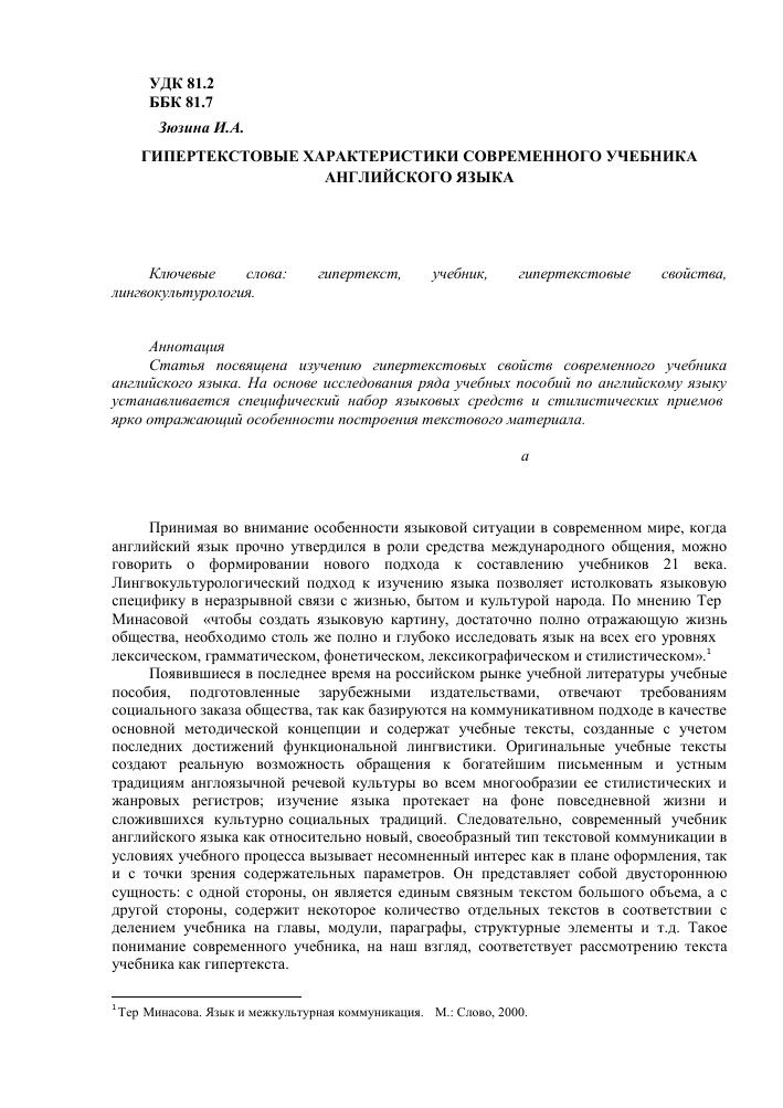 kniga-arakin-2-kurs-chitat-onlayn