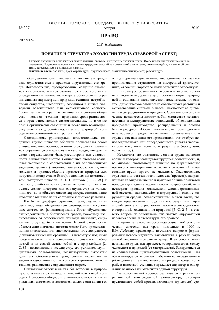 planirovanie-prezentatsiya-na-temu-deyatelnost-cheloveka-trudovoe-pravo-pokrovskie-vorota-sochinenie