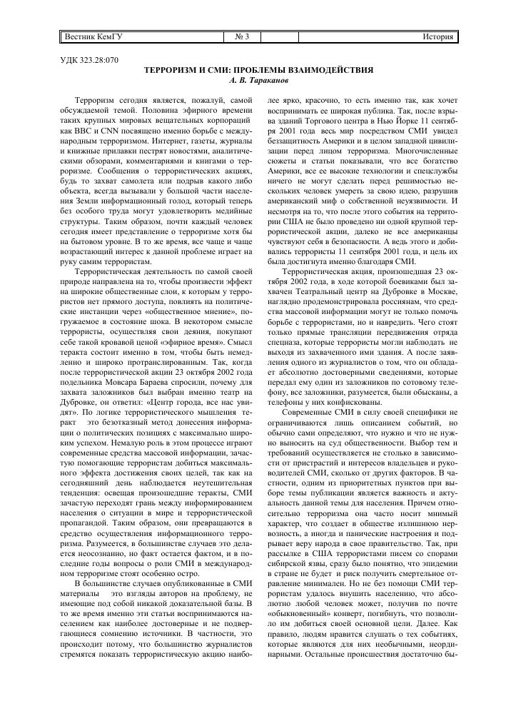 Терроризм и СМИ проблемы взаимодействия тема научной статьи по  Показать еще