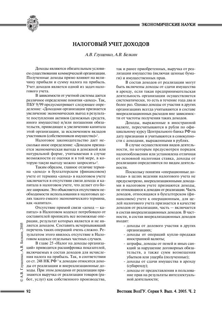 Налоговый учет доходов тема научной статьи по экономике и  Показать еще