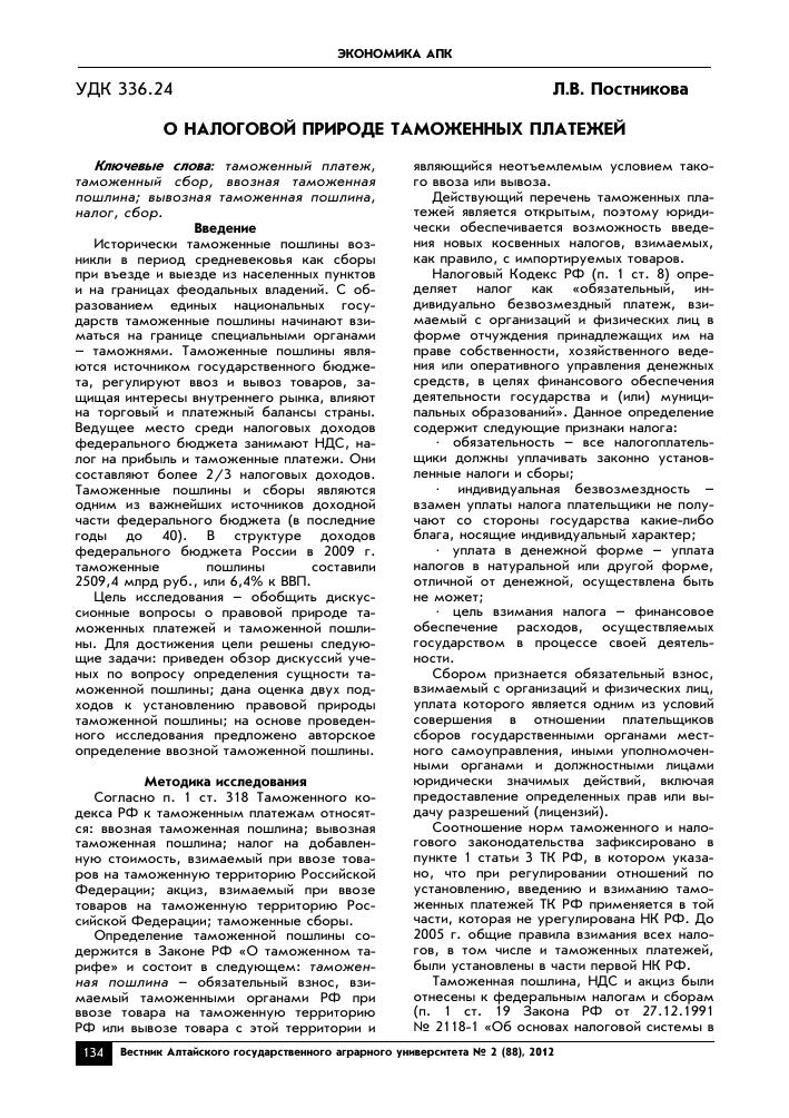 Правовая природа таможенных пошлин в таможенном союзе