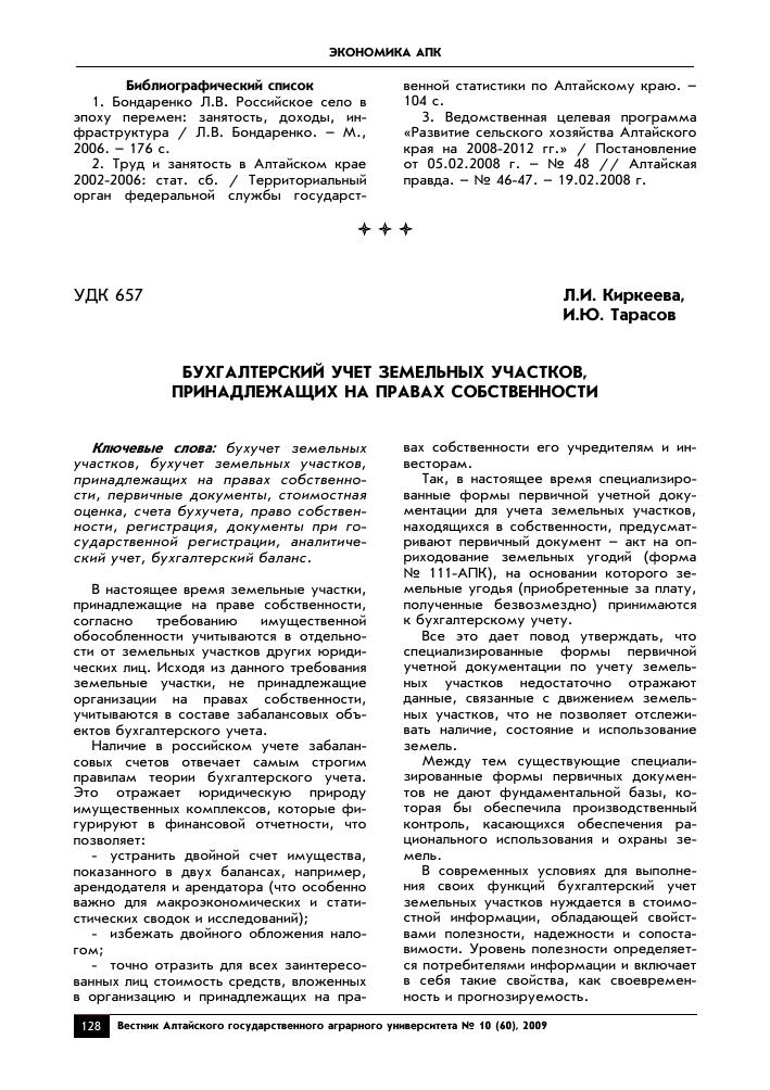 регистрация ип в новгородской области