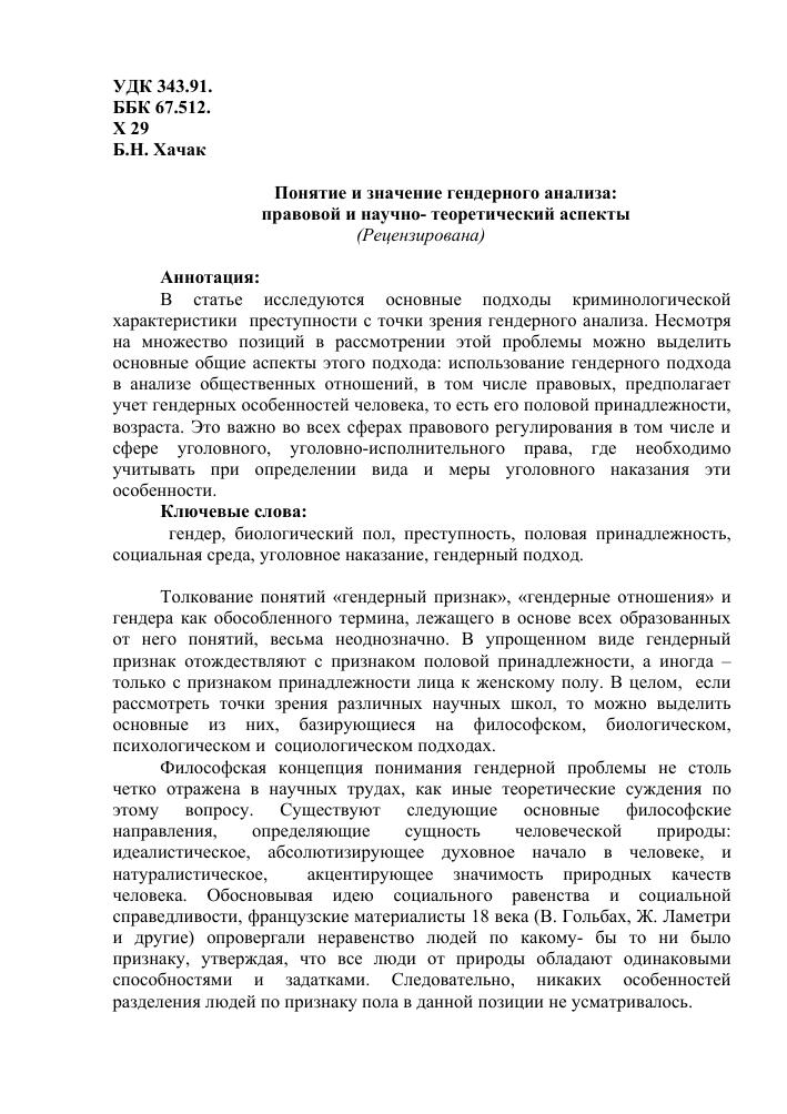 168b2012faa9 Похожие темы научных работ по государству и праву, юридическим наукам ,  автор научной работы — Хачак Бэла Нальбиевна,
