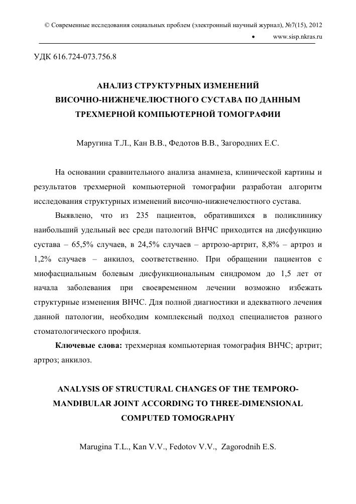 При заболеваниях суставов какой анализ лечение артроза тазобедренного сустава 2 степени в оренбурге