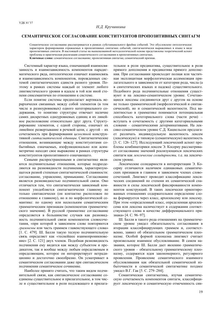 семантическое согласование конституентов препозитивных